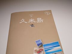 さて、荷物も預けて身軽になったんで空港内をウロつきます。 せっかくなんで一度も行ったことないカードラウンジでお茶を一杯。  ここで久米島に行くにあたり予習してた教材たちの紹介。 「地球の歩き方JAPAN 島旅 久米島」 著者/編集:  地球の歩き方編集室 出版社:  ダイヤモンド社  久米島だけの観光ガイドってこれしかなかったんですよね。 他の本島にくっついているガイドは1ページだけしか紹介してないし。 そんなにマイナーなんでしょうか…。  必要にして充分な情報量です。 夜寝る時につらつら読んでました。(おばさんなんで寝る前にスマホは見れない)