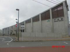 JR千倉駅。