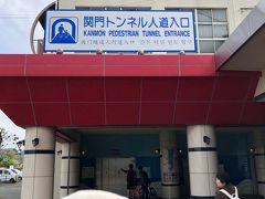 今から関門トンネル人道を使って関門海峡を横断しまーす。