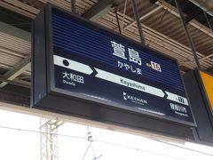 途中乗り換えて早い電車に乗ったはずが間違え、萱島駅で軌道修正。