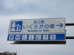 姫川源流」から「道の駅 いくさかの郷」にやって来ました 「姫川源流」から「道の駅 いくさかの郷」は国道147号線→県道→国道19号線と進み35km程の道のり