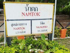 しばらくして終点ナムトク駅到着。