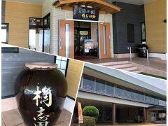 鹿児島と言えば黒酢! 日本初の黒酢レストランがあるという事でやって来ました。 健康診断でコレステロール値が高いと指摘された夫と体重の増加を指摘された私。日頃から健康の為にお酢を飲んでいるので。