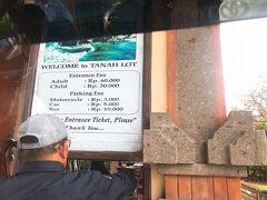 ◎タナロット寺院 16:20~17:00  ジャティルイの棚田から1時間20分。 移動が長いとやっぱり疲れますね…。  こちらは駐車場に入る前にチケット売り場がありました。 60,000Rp(480円)となっていますが、これもツアー代に込みで。