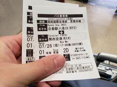 今回は21時の飛行機で、3時間前にはカウンターがオープンするらしいので、間を取って2時間30分前に到着するように高速バスを予約。 京都駅→関空は予約ができるので、1週間前に電話で予約を取りました。