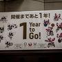 2019夏休みは羽田空港からスタート 羽田空港ではオリンピック1年前ののぼりが
