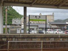 山陽本線の和気駅に立ち寄る。