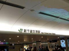 南千歳駅までJR。そこから埼玉の友達のレンタカーでまずは安平町を目指します。
