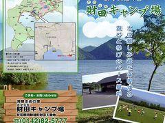 洞爺水辺の里 財田キャンプ場