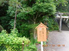 出雲大社に行く前にまずは玉作湯神社へ。 ここは願い叶い石のお守りが作れる神社。社務所で作成キットを購入。600円也。