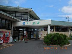 石見銀山に向かう途中で、道の駅 ロード銀山に立ち寄り。