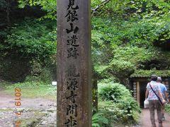 石見銀山で唯一公開されている坑道の龍源寺間歩の入り口に到着。入場料は一人410円。