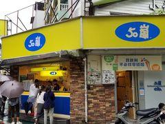 50嵐 (永康店)