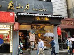 度小月担仔麺 (ドゥシャオユエタンヅーミェン) <永康店>