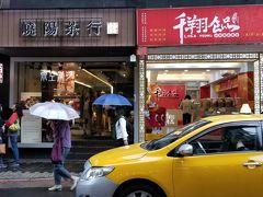 嶢陽茶行 (永康店)