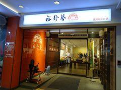 裕珍馨 (台北旗艦店)