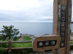 「東尋坊」  国の天然記念物に指定されている海岸線です。