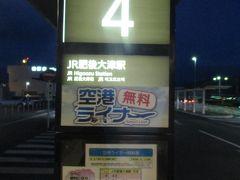 2時間ほどのフライトを経て阿蘇くまもと空港に到着しました。空港から、この空港ライナーに乗って、肥後大津駅まで移動します。無料です。