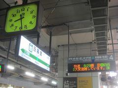 朝08:29の日暮里駅