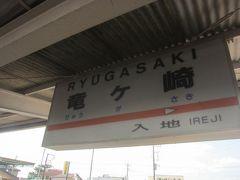 09:41 7分間の乗車で終点の竜ケ崎に到着です