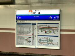 秋津に到着。  武蔵野線新秋津駅まで少し歩きます。