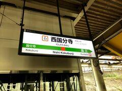 西国分寺駅到着。  西国分寺駅で中央線に乗り換え、八王子へ。