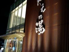 徳島にある、あらたえの湯 めっちゃここも、ヌメヌメのお湯です。 塩水ですが。癒されます