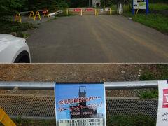 またドライブを再開。更に奥の幾春別の集落。ここには「旧住友奔別(ぽんべつ)炭鉱」があるそうで。   敷地の近くまで辿り着くと、そこにはバリケードが。・・・近づけないの?  バリケードには貼り紙が。 「奔別炭鉱敷地内へ…ゲートオープン!   入場無料・予約不要  2019年7月27日(土)・28日(日)       8月 3日(土)・ 4日(日)       (中略)  公開時間11:00~15:00」   この日は・・・7月29日(月)。 ( ゜д゜)うぉっ、前日に来ていれば敷地内に入れたの?  立派な立坑櫓。