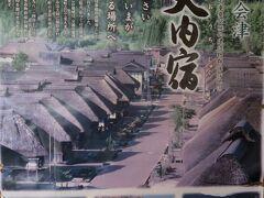 南会津-1 大内宿へ 柳津町⇒下郷町    70/    56