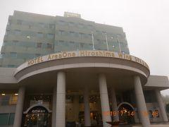 今日の宿泊は広島空港近くのホテルエリアワン。 明日の出発が早めなので、空港近くでの宿泊としました。 こちらのホテルにはスパ施設があり、無料で入れるのが良かったです。