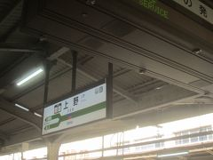 電車の中で気づけばZu Zu Zu… 日暮里で乗り換える予定だったのに、気付いたら終点の上野まで来てしまっていました 今回は最初から最後まで乗り継ぎが良かったので、思ったよりも早く帰ってくることができました  暑いからと言って、調子に乗って冷たいもの食べすぎないようにしましょうね(笑)!