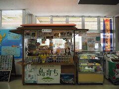 港にはいくつか売店があります。こちらは「cafe島むん+」さんのお母様が島の素材で作ったジャムを売っている「島育ち」さん。