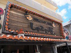 ブエノ臭に包まれながら恩納村へ。ランチは「沖縄とんかつ食堂 しまぶた屋」さんと決めていました! 一昨年感動したアグー豚のとんかつを再び!