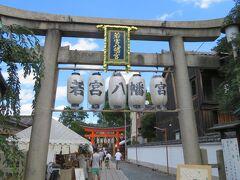 若宮八幡宮社(陶器神社)