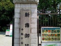 新宿御苑の入場料は中学生までは無料 65歳未満まで500円 65歳以上は250円です