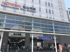 松山市駅前。