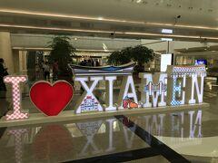 アモイ、到着。初!中国です。