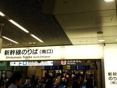 名古屋から高松へ。行きはのぞみで約90分でひとっ飛びです。
