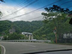 途中の藤原ダム