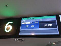 おはようございます。仕事の前乗りで宮崎へ向かいます。