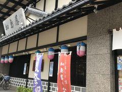 それから、王道、加島屋本店へ。