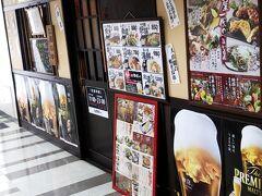 播磨炉端酒場姫路駅店
