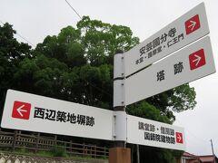 7月23日は雨が降ったり止んだりするなか,安芸國分寺跡や西条酒蔵通りを散策しました。 ここは安芸國分寺跡(安芸国分寺歴史公園)。西条駅北口(酒蔵通りとは反対側)から徒歩10ほどのところです。安芸國分寺は奈良時代の中頃,聖武天皇の発願によって各地に建立られた国分寺の一つ。約3万平方メートルの公園に金堂,講堂,塔,僧房,国師院,井戸,塀などの跡があり,それぞれ案内板に解説がなされています。