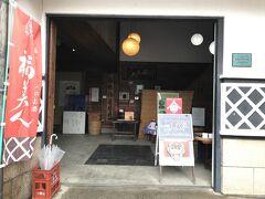 恵比寿蔵,福美人酒造の販売所。