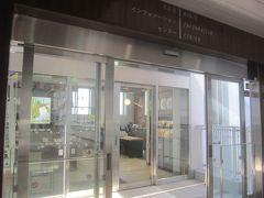 まずは駅にあるインフォメーションセンターで情報収集