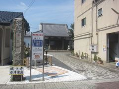 まず来たのは駅から歩いて5分ほどの場所にある城立寺