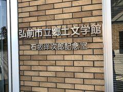 その後また歩いて弘前市立郷土文学館へ。 太宰治さんなどの資料が展示されていました。