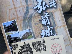 また少し歩いて弘前城へ。