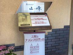 ねぷた祭りの時間が近づいてきたので、予約してくれていたレストラン山崎で晩御飯を食べました。 青森なのでりんごのコースを注文しました。