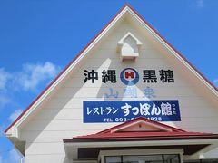 沖縄黒糖見学